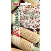 "Кукуруза Сахарная ПопКорн Белый ТМ ""Агроном"""